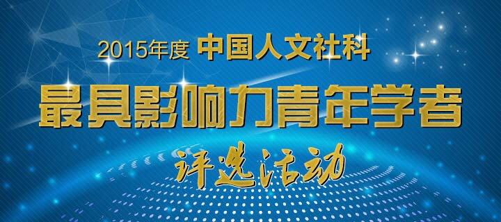 2015年度中国人文社科最具影响力青年学者评选活动正式启动